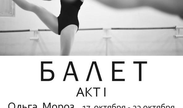 Фотовыставка «Балет»