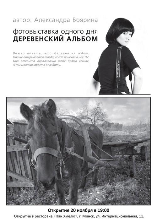 «Смотри Минск» фотовыставка Александры Бояриной